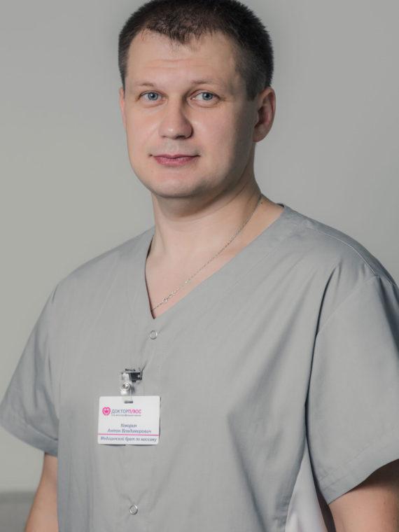 Кокорин Антон Владимирович