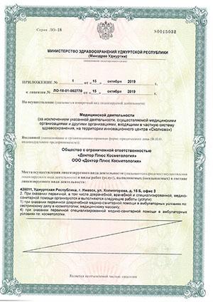 new_license_cosmetology-3(mini)